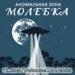 Паранормальный туризм на Урале