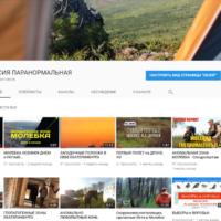 Россия Паранормальная - наш канал на Ютуб
