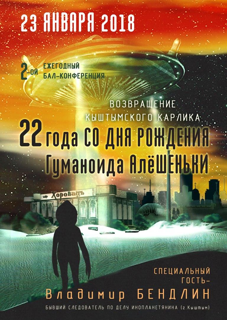 АЛЁШЕНЬКА. Вечер памяти Кыштымского Карлика «Возвращение 2018»