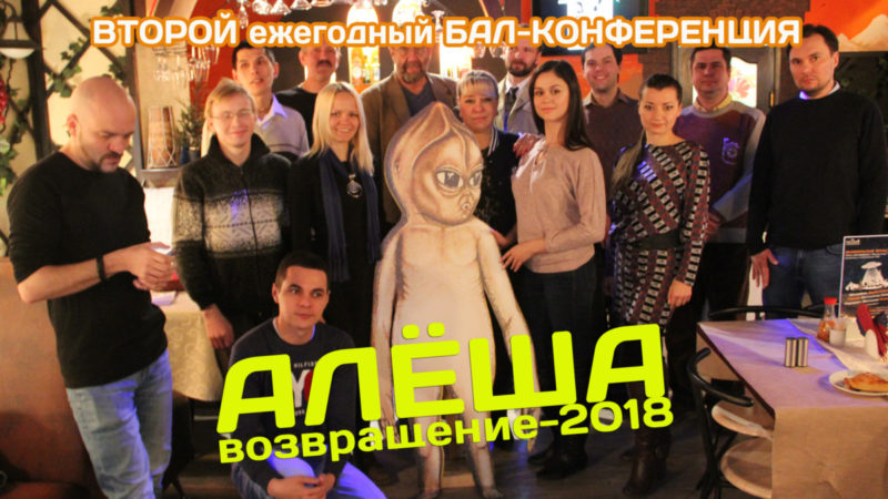 КЫШТЫМСКИЙ ГУМАНОИД АЛЁШЕНЬКА. Возвращение-2018. ВИДЕО