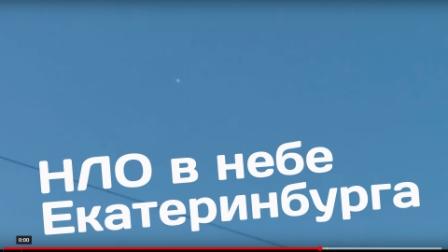 2 шарообразных НЛО. НЕБО ЕКАТЕРИНБУРГА 2018 (видео)