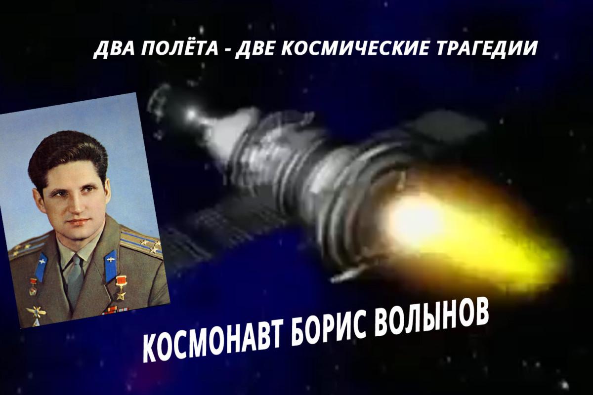 Космонавт Борис Волынов. Два космических полета - две смертельных опасности