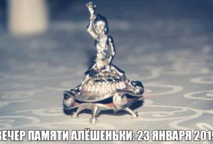 Новый, Третий Ежегодный Вечер Памяти Кыштымского Карлика пройдет 23 января 2019 в новом формате мини-фестиваля!