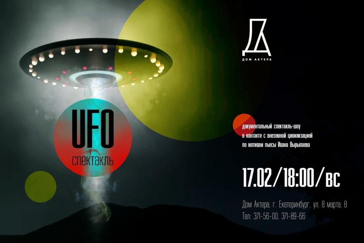 Это - Спектакль «UFO» (16+). Рекомендую вам тоже пойти! Очень интересная тема! 👽 О ВСТРЕЧЕ С ВНЕЗЕМНОЙ ЦИВИЛИЗАЦИЕЙ и САМИМ СОБОЙ. По мотивам пьесы Ивана Вырыпаева. В её основе — интервью автора с людьми, у которых были контакты с внеземной цивилизацией. Для того чтобы создать этот документальный текст, драматург побывал в разных уголках мира: от Австралии до США. С каждым из отобранных очевидцев, Иван провёл несколько дней и записал все разговоры на видеокамеру. Позднее автор предложил этот ценный материал театру. «UFO» — это не просто рассказы людей. Это тонкое прикосновение к внутреннему миру человека и раскрытие в нём космического потенциала.