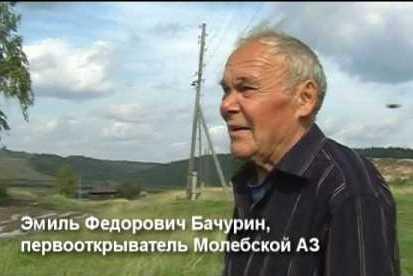 Уфолог Эмиль Бачурин, Молебка