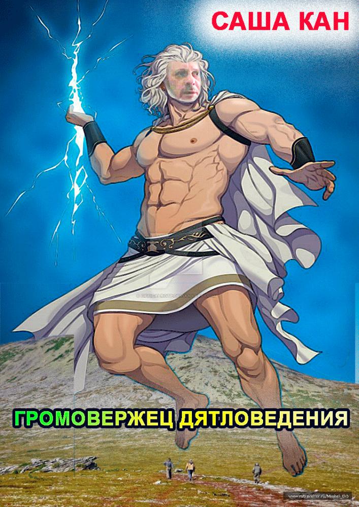 КАН-Громовержец