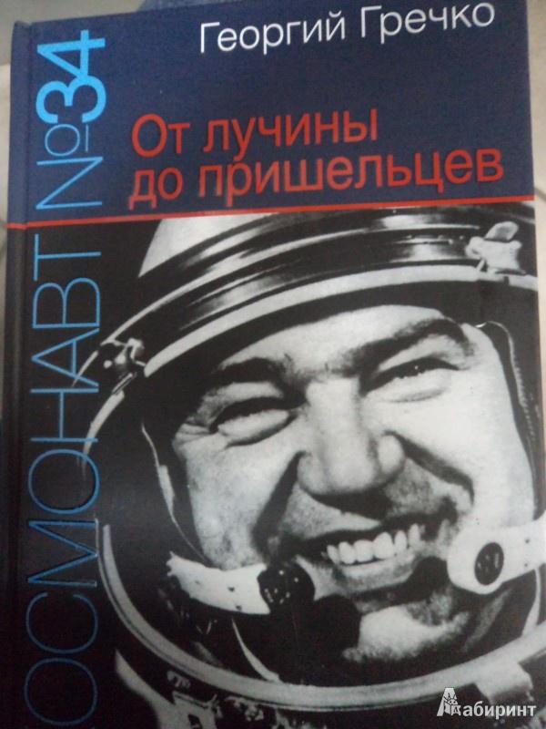 """""""От лучины до пришельцев"""" - интереснейшая книга, написанная космонавтом Георгием Гречко"""