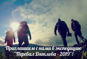 11-ая ежегодная экспедиция к месту гибели туристов-дятловцев, с целью разгадки ее тайны. 3-14 августа 2019