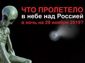 Что за НЛО пролетело над всей Россией в ноябре 2019? Разбираемся!