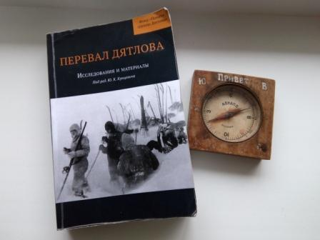 Альманах Фонда памяти группы дятловцев (2016)